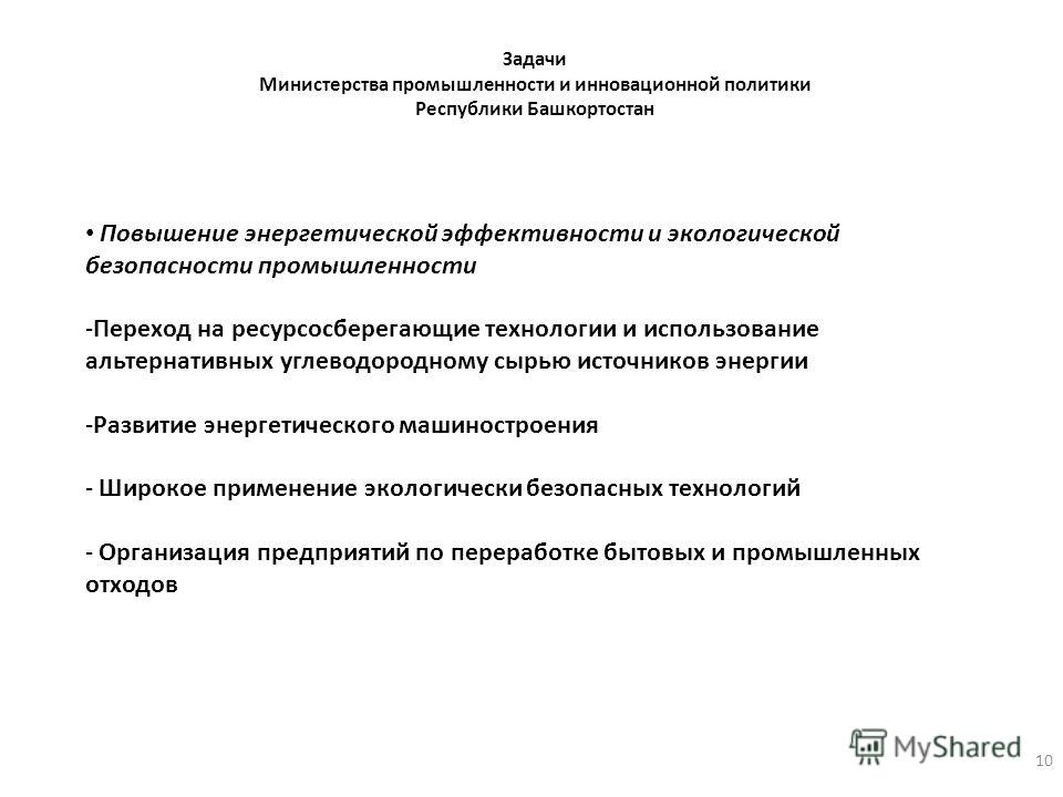 Задачи Министерства промышленности и инновационной политики Республики Башкортостан Повышение энергетической эффективности и экологической безопасности промышленности -Переход на ресурсосберегающие технологии и использование альтернативных углеводоро