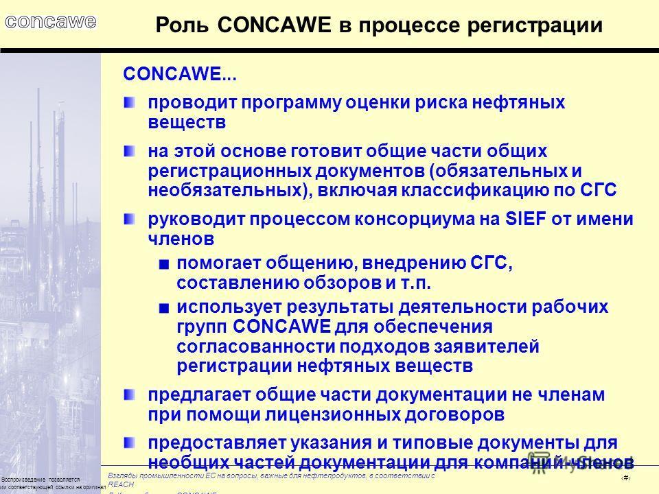 Взгляды промышленности ЕС на вопросы, важные для нефтепродуктов, в соответствии с REACH Л. Кистенбрюггер, CONCAWE Воспроизведение позволяется при наличии соответствующей ссылки на оригинал # Роль CONCAWE в процессе регистрации CONCAWE... проводит про