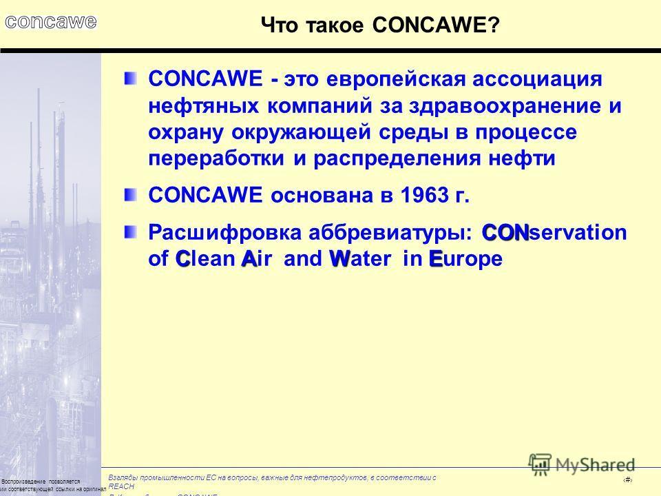 Взгляды промышленности ЕС на вопросы, важные для нефтепродуктов, в соответствии с REACH Л. Кистенбрюггер, CONCAWE Воспроизведение позволяется при наличии соответствующей ссылки на оригинал # Что такое CONCAWE? CONCAWE - это европейская ассоциация неф
