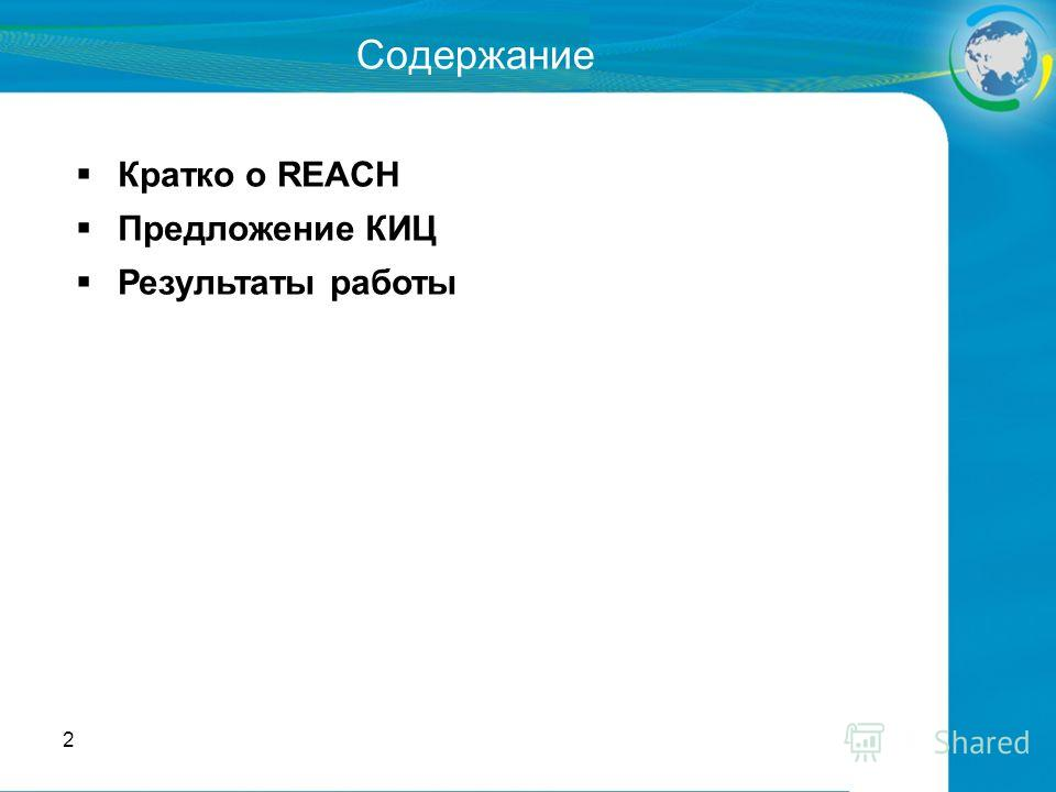 2 Содержание Кратко о REACH Предложение КИЦ Результаты работы