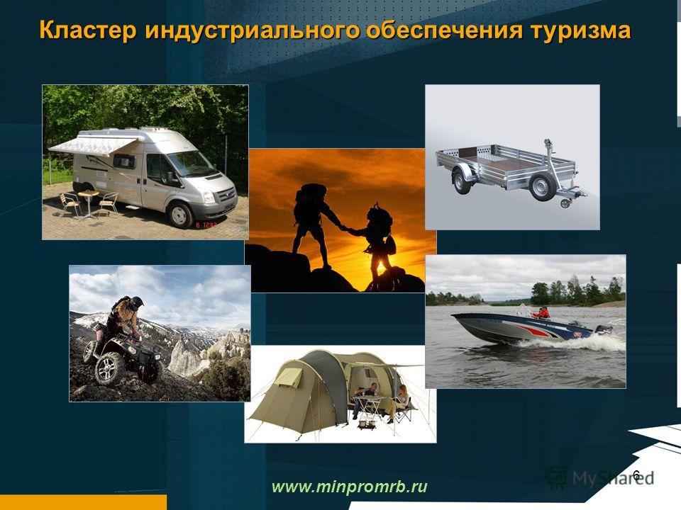 Кластер индустриального обеспечения туризма 6 www.minpromrb.ru