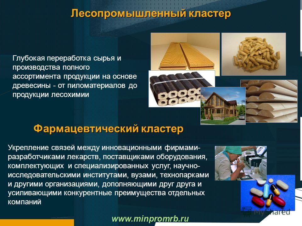 Лесопромышленный кластер 7 Глубокая переработка сырья и производства полного ассортимента продукции на основе древесины - от пиломатериалов до продукции лесохимии Фармацевтический кластер Укрепление связей между инновационными фирмами- разработчиками