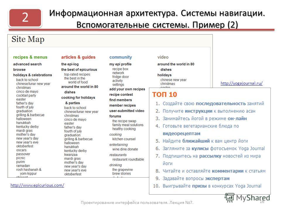 Информационная архитектура. Системы навигации. Вспомогательные системы. Пример (2) Проектирование интерфейса пользователя. Лекция 7. 16 2 http://www.epicurious.com/ http://yogajournal.ru/