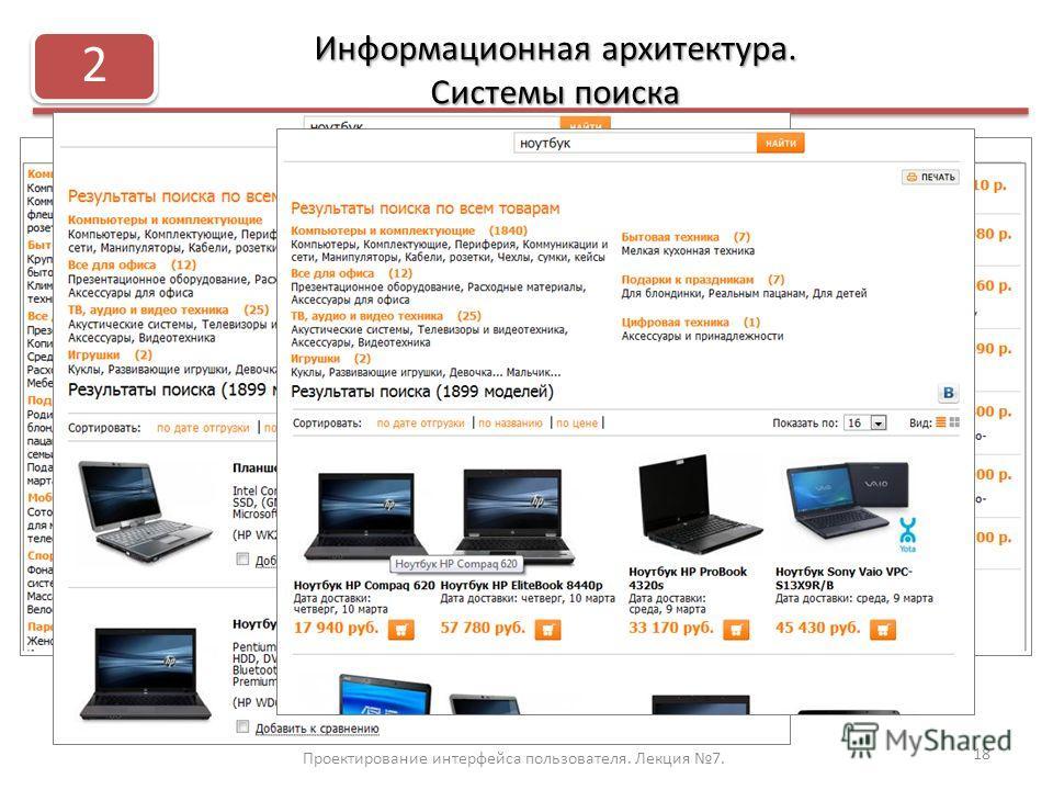 Информационная архитектура. Системы поиска Проектирование интерфейса пользователя. Лекция 7. 18 2