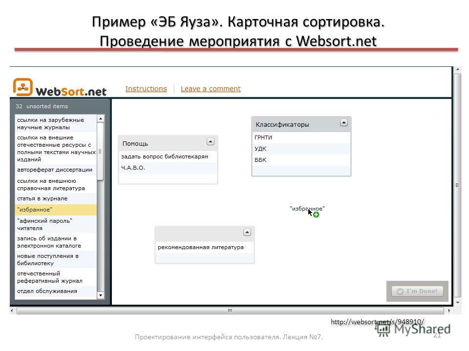 Пример «ЭБ Яуза». Карточная сортировка. Проведение мероприятия с Websort.net Проектирование интерфейса пользователя. Лекция 7. 21 http://websort.net/s/948910/