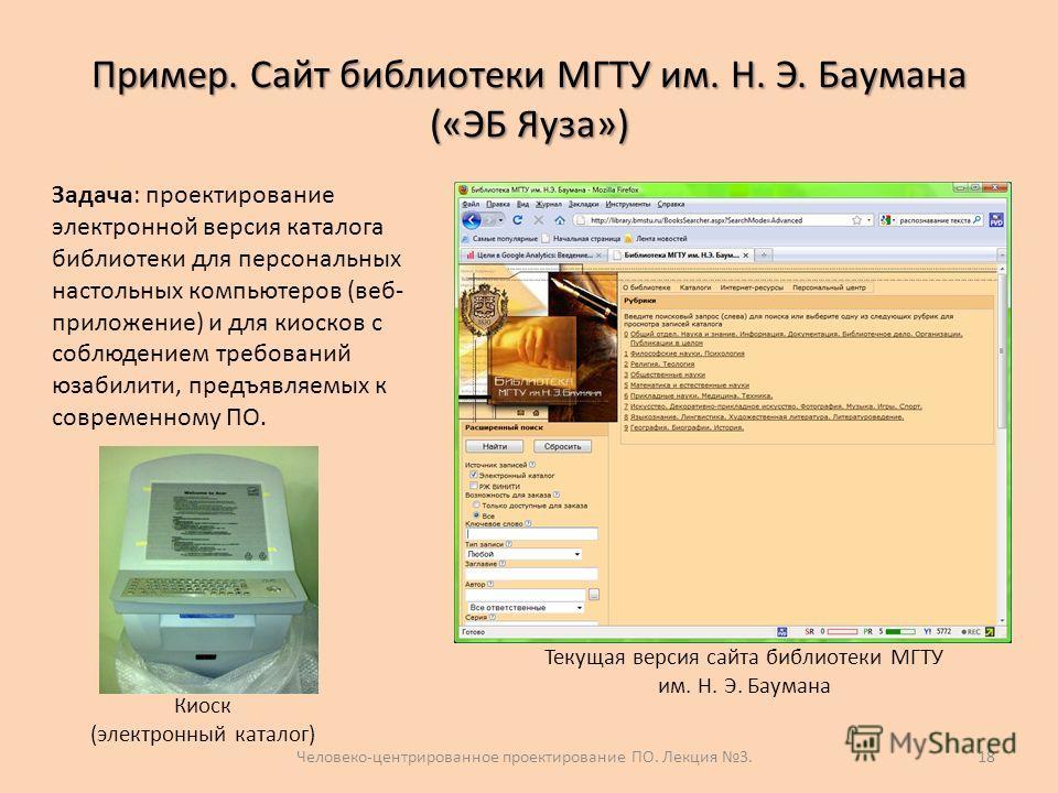 Человеко-центрированное проектирование ПО. Лекция 3.18 Пример. Сайт библиотеки МГТУ им. Н. Э. Баумана («ЭБ Яуза») Задача: проектирование электронной версия каталога библиотеки для персональных настольных компьютеров (веб- приложение) и для киосков с