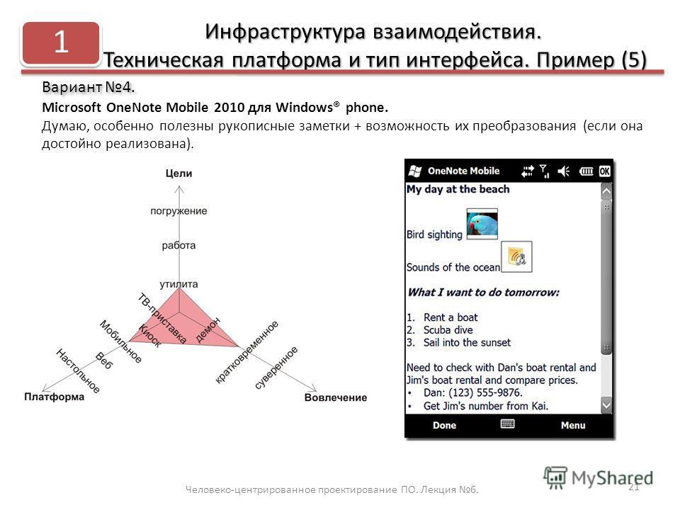 Инфраструктура взаимодействия. Техническая платформа и тип интерфейса. Пример (5) Человеко-центрированное проектирование ПО. Лекция 6. 21 1 Microsoft OneNote Mobile 2010 для Windows® phone. Думаю, особенно полезны рукописные заметки + возможность их