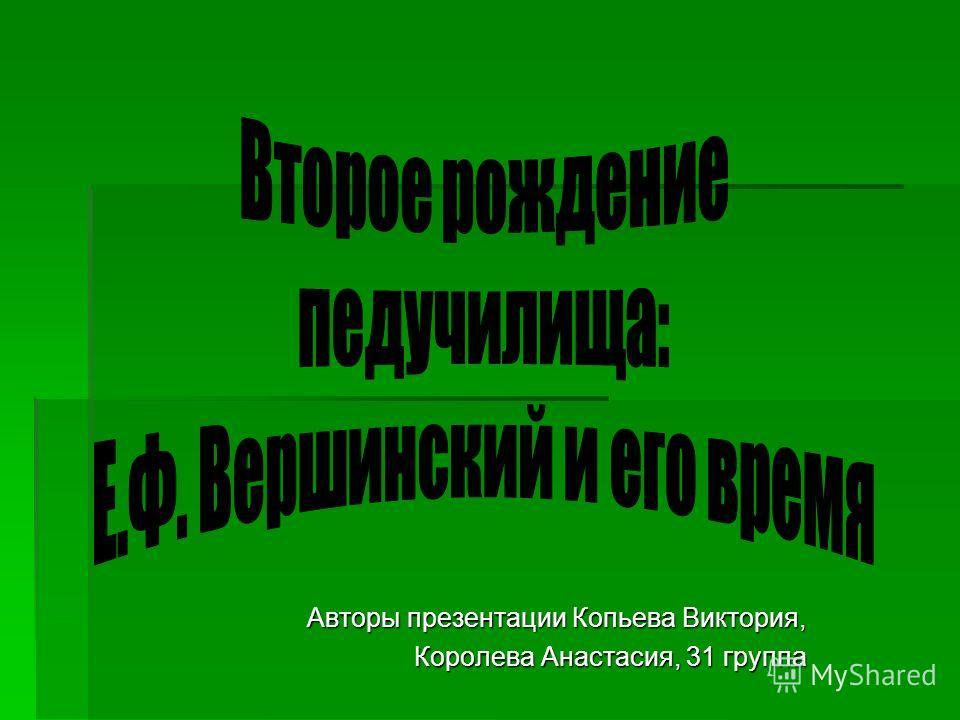 Авторы презентации Копьева Виктория, Королева Анастасия, 31 группа