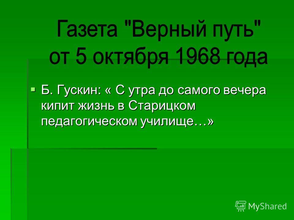 Б. Гускин: « С утра до самого вечера кипит жизнь в Старицком педагогическом училище…»