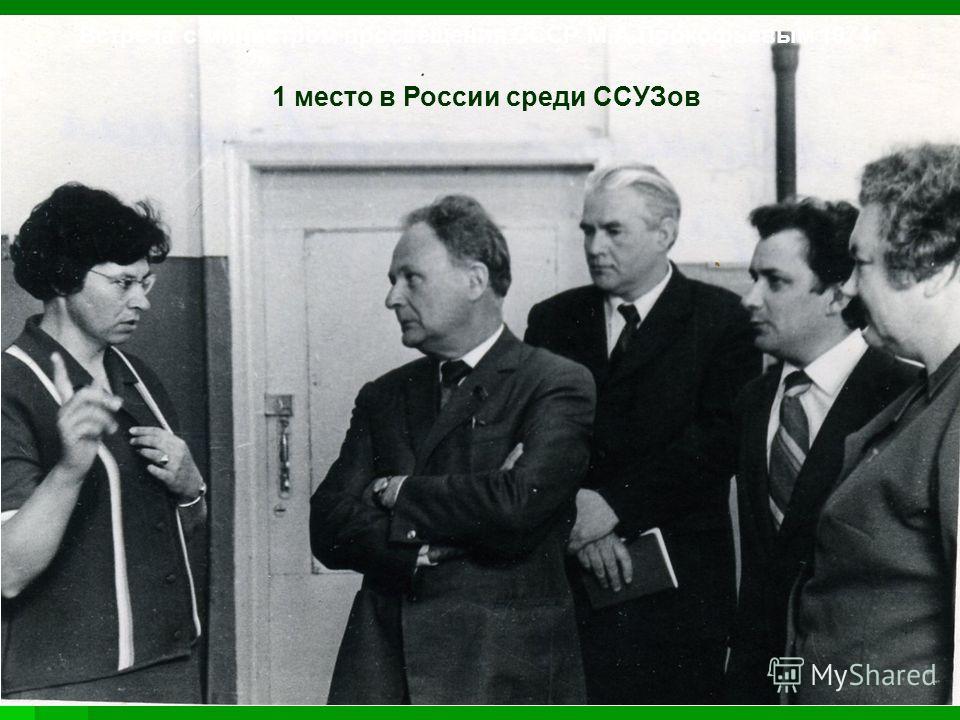 Встреча с министром просвещения СССР М.А.Прокофьевым 1974г 1 место в России среди ССУЗов