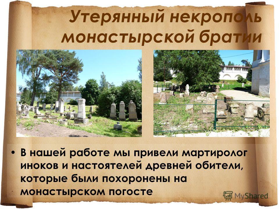 Утерянный некрополь монастырской братии В нашей работе мы привели мартиролог иноков и настоятелей древней обители, которые были похоронены на монастырском погосте