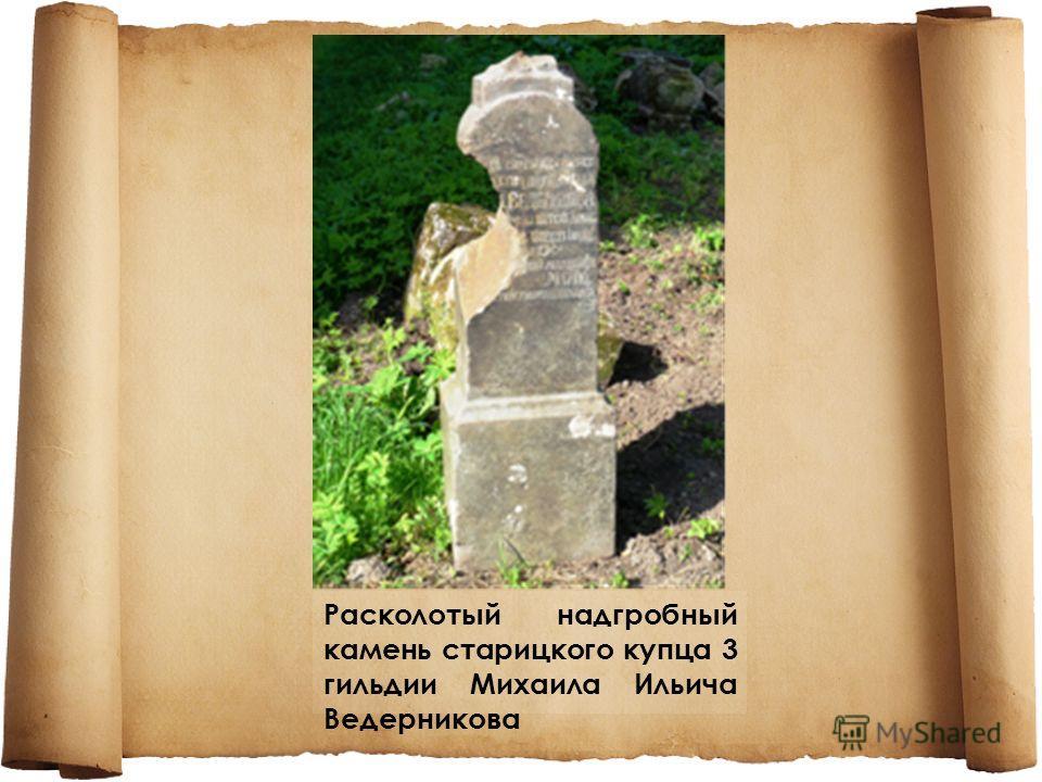 Расколотый надгробный камень старицкого купца 3 гильдии Михаила Ильича Ведерникова