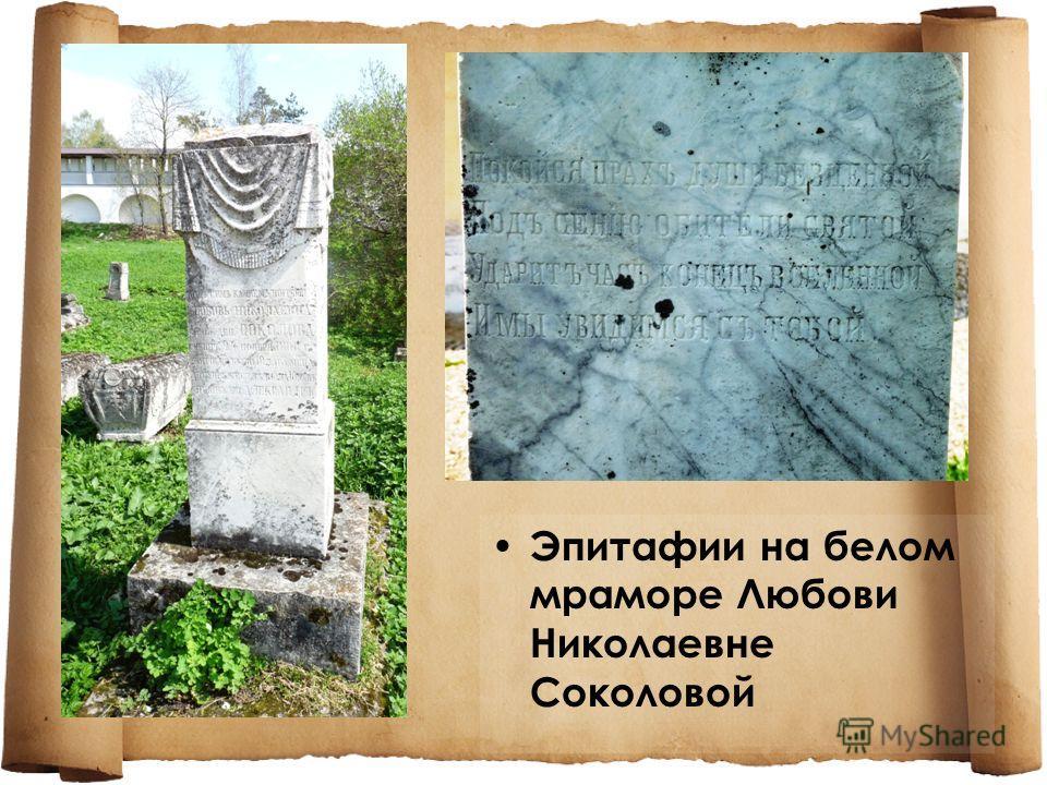 Эпитафии на белом мраморе Любови Николаевне Соколовой
