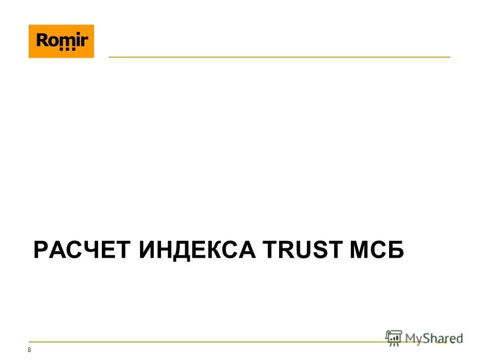 РАСЧЕТ ИНДЕКСА TRUST МСБ 8