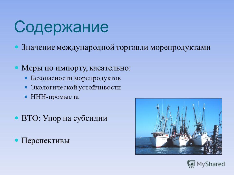 Содержание Значение международной торговли морепродуктами Меры по импорту, касательно: Безопасности морепродуктов Экологической устойчивости ННН-промысла ВТО: Упор на субсидии Перспективы