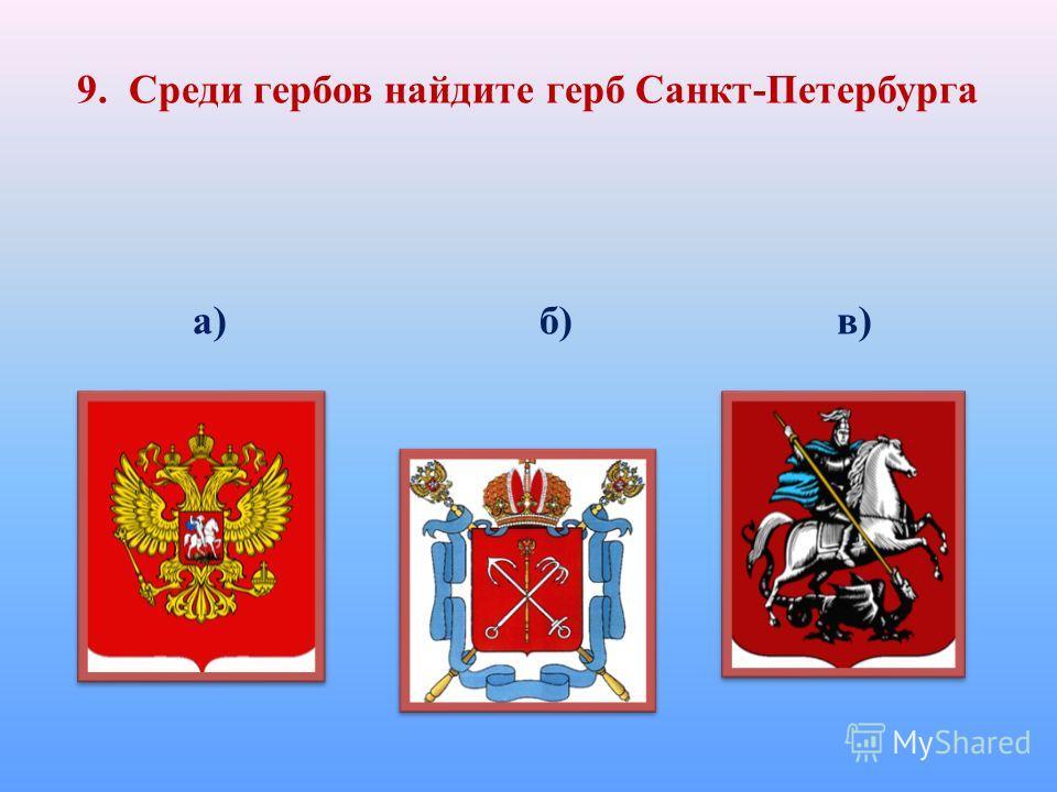 9. Среди гербов найдите герб Санкт-Петербурга а)б)в)