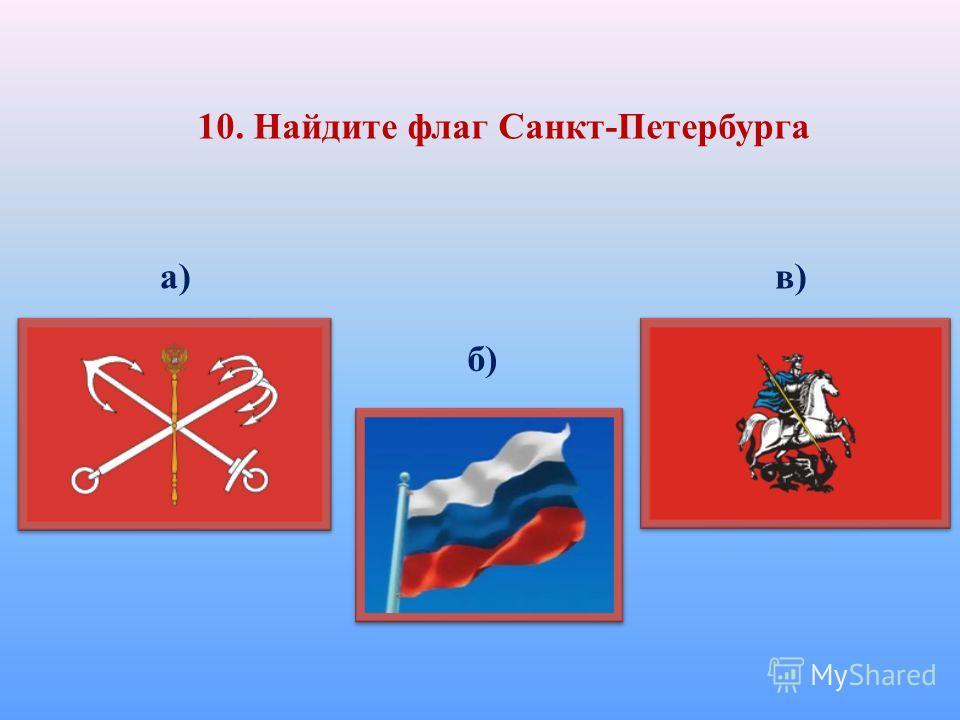 10. Найдите флаг Санкт-Петербурга а) б) в)