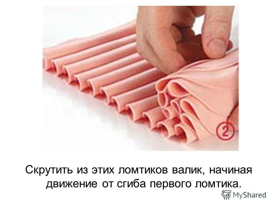 Скрутить из этих ломтиков валик, начиная движение от сгиба первого ломтика.