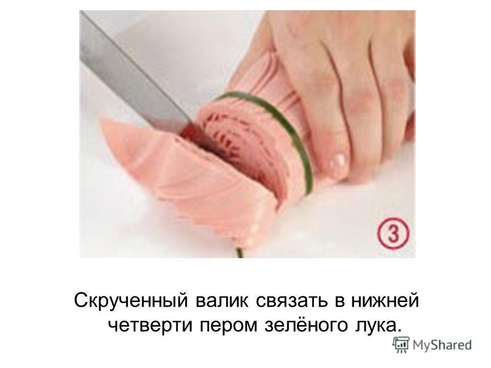 Скрученный валик связать в нижней четверти пером зелёного лука.