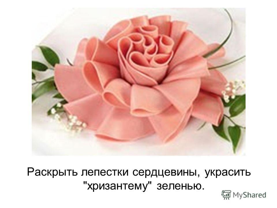 Раскрыть лепестки сердцевины, украсить хризантему зеленью.