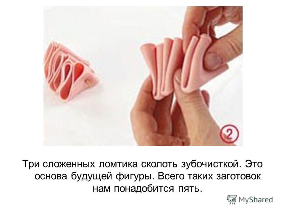 Три сложенных ломтика сколоть зубочисткой. Это основа будущей фигуры. Всего таких заготовок нам понадобится пять.