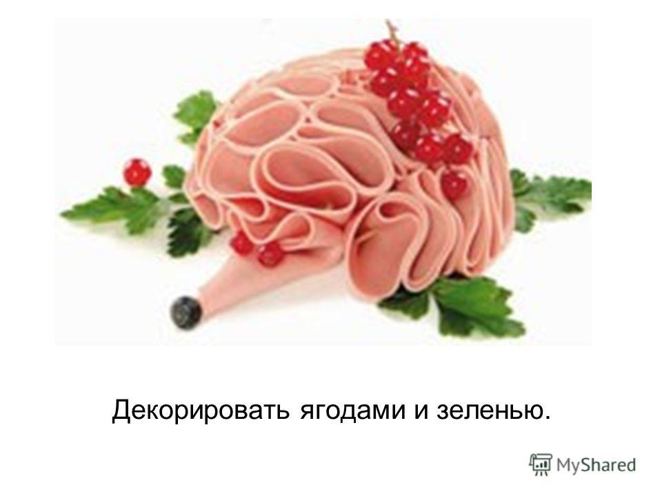 Декорировать ягодами и зеленью.