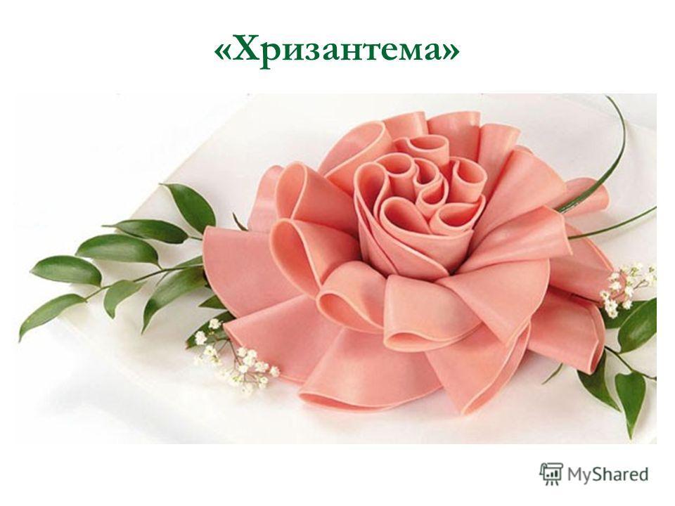 «Хризантема»