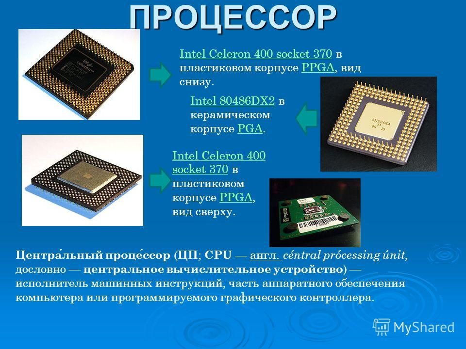 ПРОЦЕССОР Intel Celeron 400 socket 370Intel Celeron 400 socket 370 в пластиковом корпусе PPGA, вид снизу.PPGA Intel 80486DX2Intel 80486DX2 в керамическом корпусе PGA.PGA Intel Celeron 400 socket 370Intel Celeron 400 socket 370 в пластиковом корпусе P