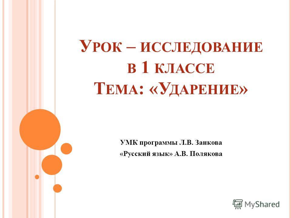 У РОК – ИССЛЕДОВАНИЕ В 1 КЛАССЕ Т ЕМА : «У ДАРЕНИЕ » УМК программы Л.В. Занкова «Русский язык» А.В. Полякова