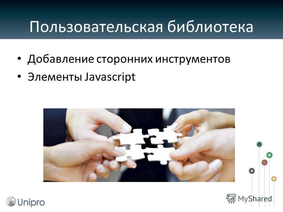 Пользовательская библиотека Добавление сторонних инструментов Элементы Javascript