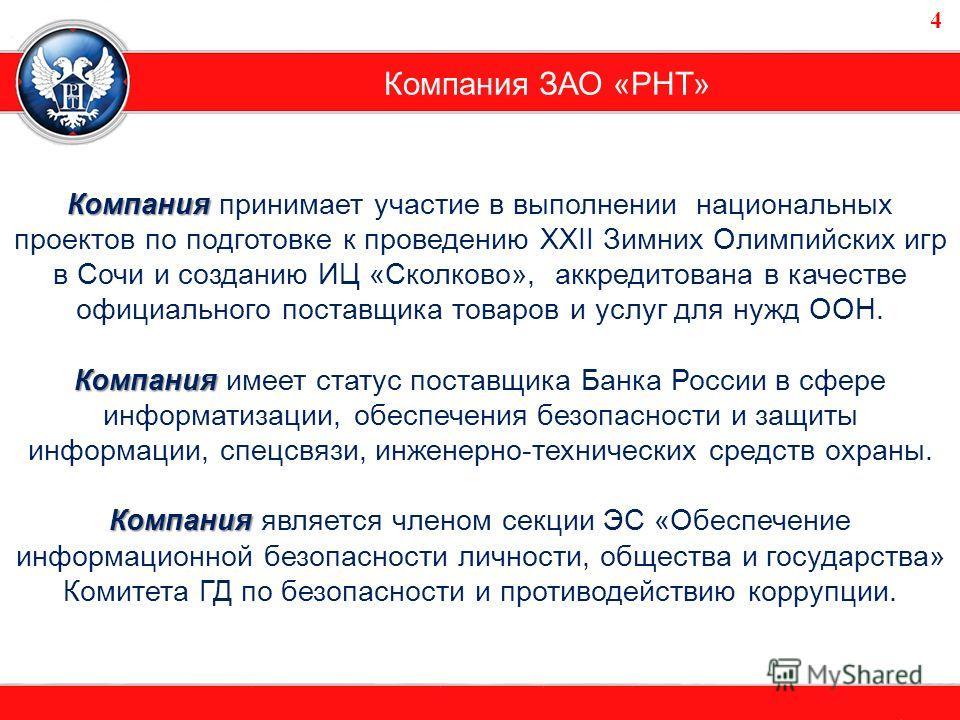 Компания ЗАО «РНТ» Компания Компания принимает участие в выполнении национальных проектов по подготовке к проведению XXII Зимних Олимпийских игр в Сочи и созданию ИЦ «Сколково», аккредитована в качестве официального поставщика товаров и услуг для нуж