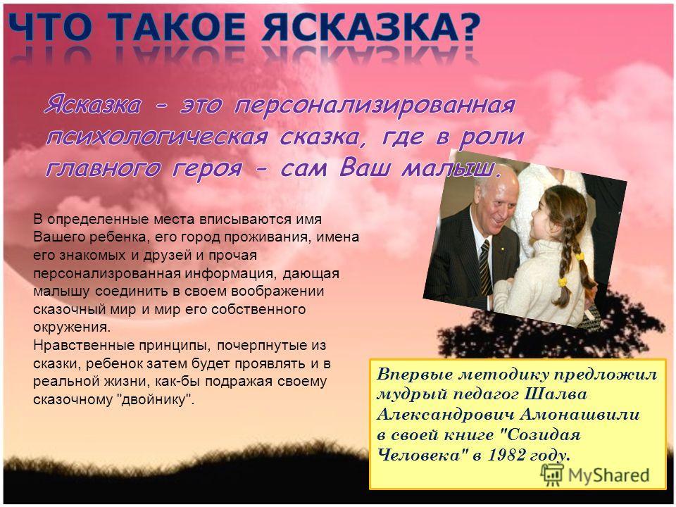 Впервые методику предложил мудрый педагог Шалва Александрович Амонашвили в своей книге