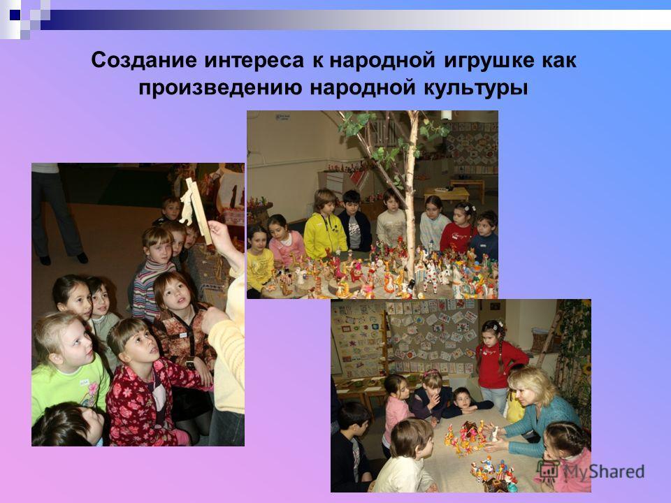 Создание интереса к народной игрушке как произведению народной культуры