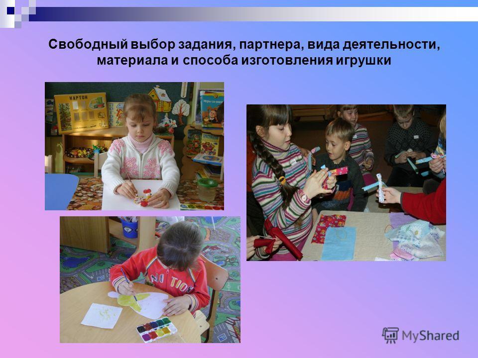 Свободный выбор задания, партнера, вида деятельности, материала и способа изготовления игрушки