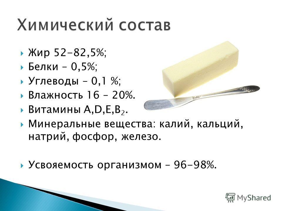 Жир 52-82,5%; Белки – 0,5%; Углеводы – 0,1 %; Влажность 16 – 20%. Витамины A,D,E,B 2. Минеральные вещества: калий, кальций, натрий, фосфор, железо. Усвояемость организмом – 96-98%.
