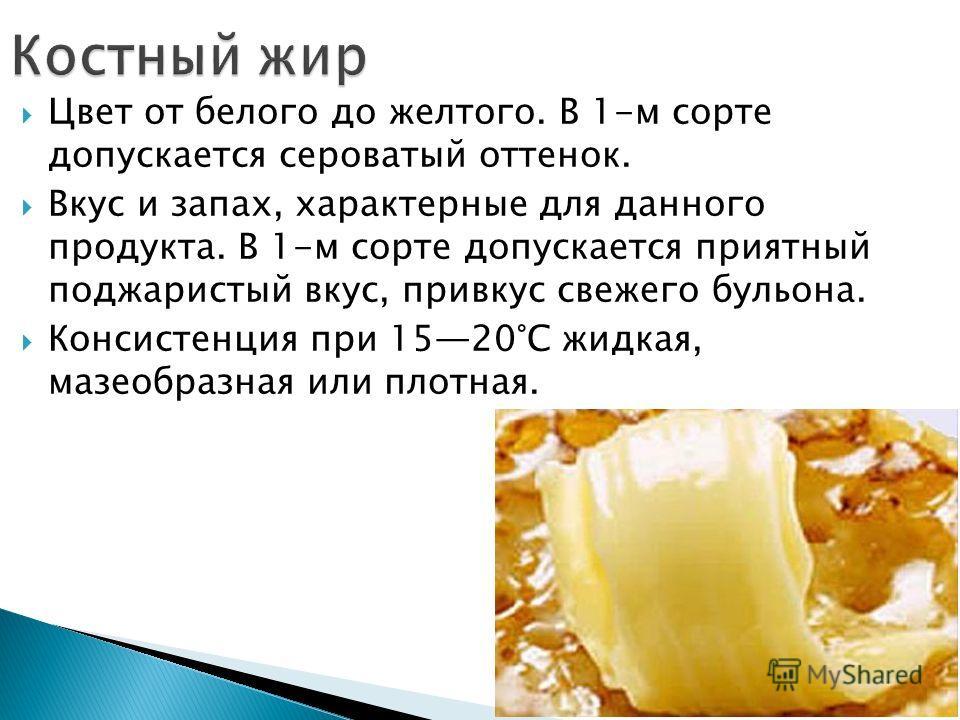 Цвет от белого до желтого. В 1-м сорте допускается сероватый оттенок. Вкус и запах, характерные для данного продукта. В 1-м сорте допускается приятный поджаристый вкус, привкус свежего бульона. Консистенция при 1520°С жидкая, мазеобразная или плотная