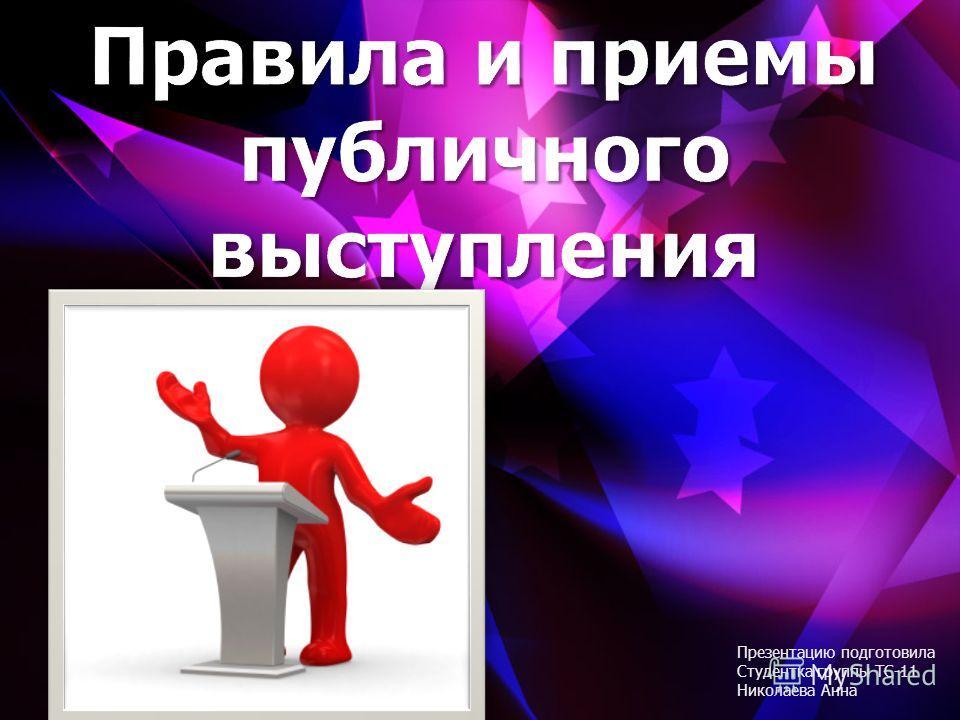Презентацию подготовила Студентка группы ТС-11 Николаева Анна