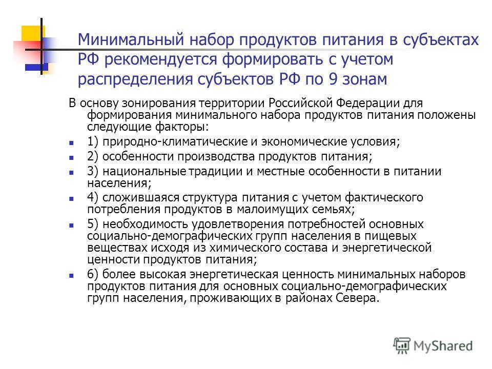 Минимальный набор продуктов питания в субъектах РФ рекомендуется формировать с учетом распределения субъектов РФ по 9 зонам В основу зонирования территории Российской Федерации для формирования минимального набора продуктов питания положены следующие