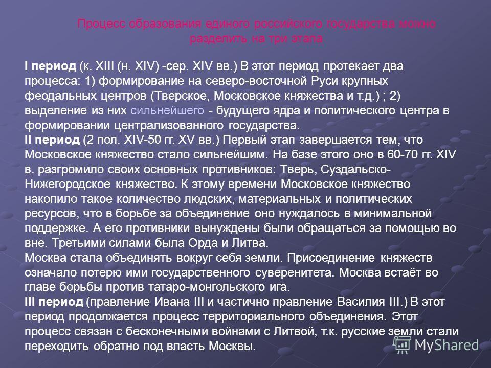I период (к. XIII (н. XIV) -сер. XIV вв.) В этот период протекает два процесса: 1) формирование на северо-восточной Руси крупных феодальных центров (Тверское, Московское княжества и т.д.) ; 2) выделение из них сильнейшего - будущего ядра и политическ