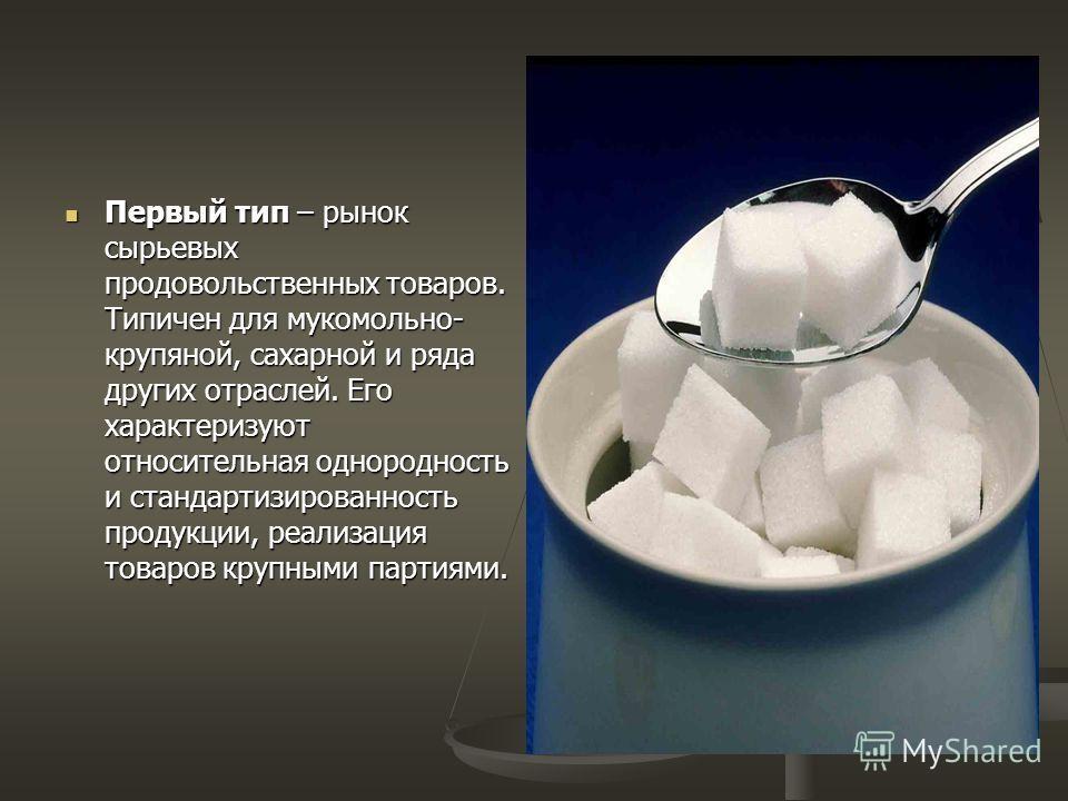 Первый тип – рынок сырьевых продовольственных товаров. Типичен для мукомольно- крупяной, сахарной и ряда других отраслей. Его характеризуют относительная однородность и стандартизированность продукции, реализация товаров крупными партиями. Первый тип