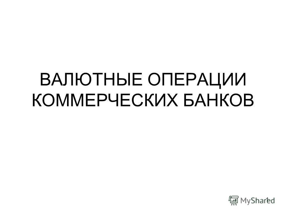 1 ВАЛЮТНЫЕ ОПЕРАЦИИ КОММЕРЧЕСКИХ БАНКОВ