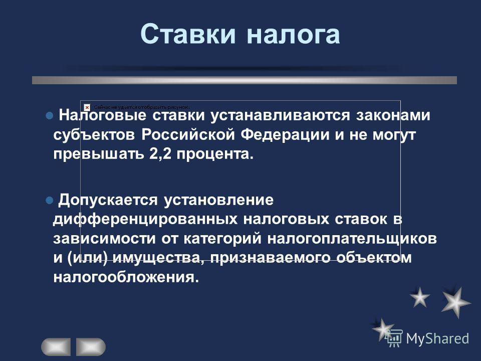 Ставки налога Налоговые ставки устанавливаются законами субъектов Российской Федерации и не могут превышать 2,2 процента. Допускается установление дифференцированных налоговых ставок в зависимости от категорий налогоплательщиков и (или) имущества, пр