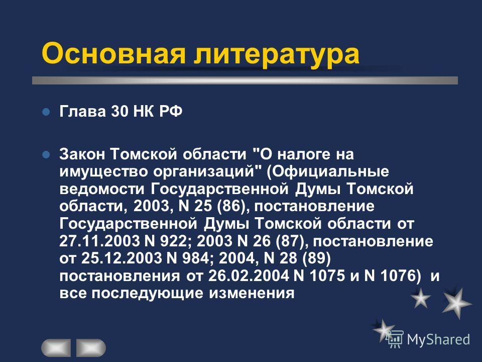 Основная литература Глава 30 НК РФ Закон Томской области