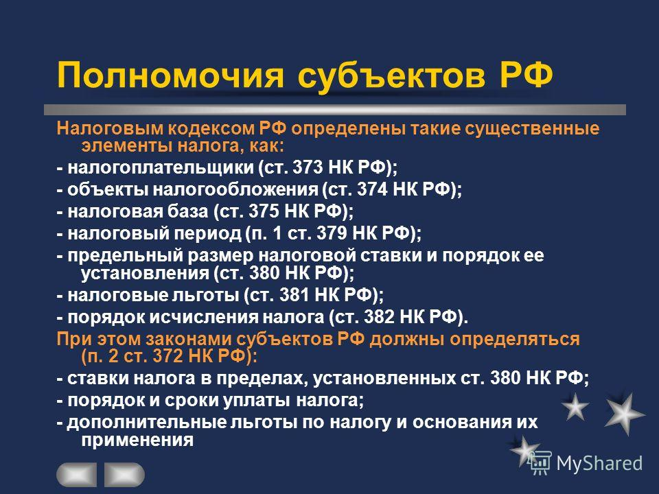 Полномочия субъектов РФ Налоговым кодексом РФ определены такие существенные элементы налога, как: - налогоплательщики (ст. 373 НК РФ); - объекты налогообложения (ст. 374 НК РФ); - налоговая база (ст. 375 НК РФ); - налоговый период (п. 1 ст. 379 НК РФ