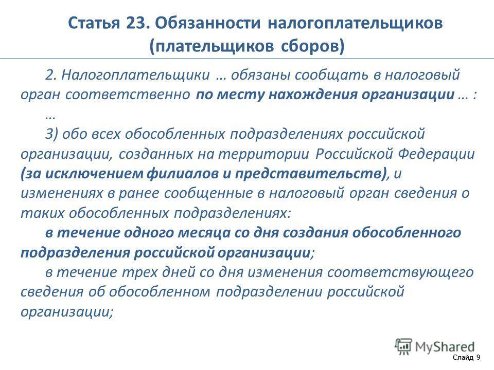 Статья 23. Обязанности налогоплательщиков (плательщиков сборов) 2. Налогоплательщики … обязаны сообщать в налоговый орган соответственно по месту нахождения организации … : … 3) обо всех обособленных подразделениях российской организации, созданных н