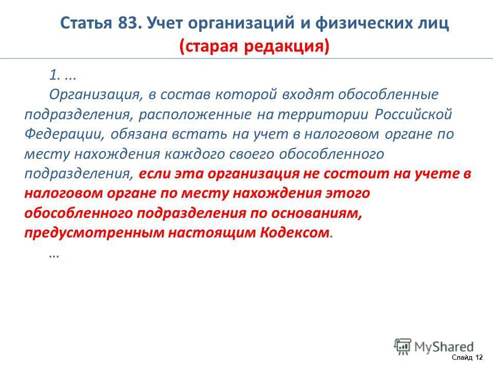 Статья 83. Учет организаций и физических лиц (старая редакция) 1.... Организация, в состав которой входят обособленные подразделения, расположенные на территории Российской Федерации, обязана встать на учет в налоговом органе по месту нахождения кажд