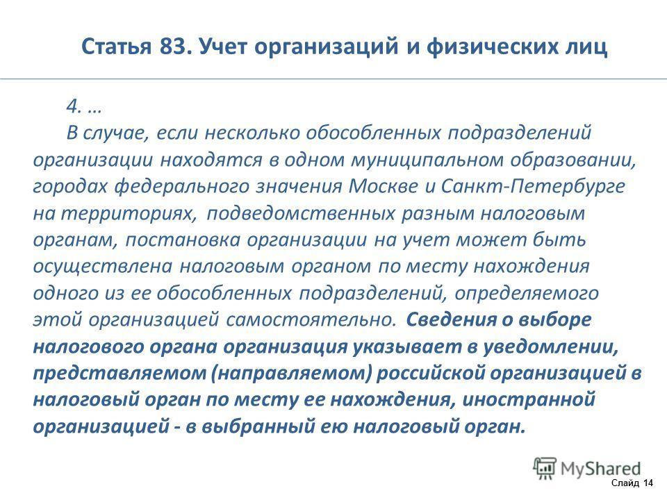 Статья 83. Учет организаций и физических лиц 4. … В случае, если несколько обособленных подразделений организации находятся в одном муниципальном образовании, городах федерального значения Москве и Санкт-Петербурге на территориях, подведомственных ра