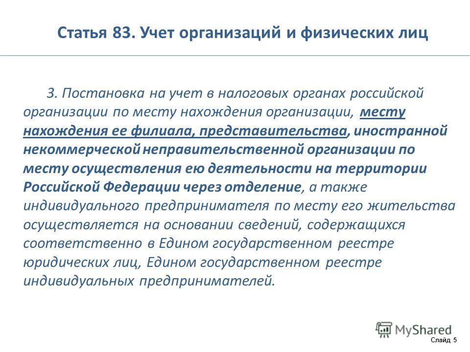 Статья 83. Учет организаций и физических лиц 3. Постановка на учет в налоговых органах российской организации по месту нахождения организации, месту нахождения ее филиала, представительства, иностранной некоммерческой неправительственной организации
