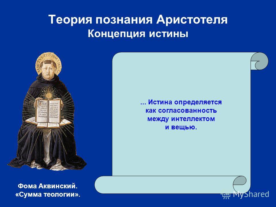 Теория познания Аристотеля Концепция истины... Истина определяется как согласованность между интеллектом и вещью. Фома Аквинский. «Сумма теологии».