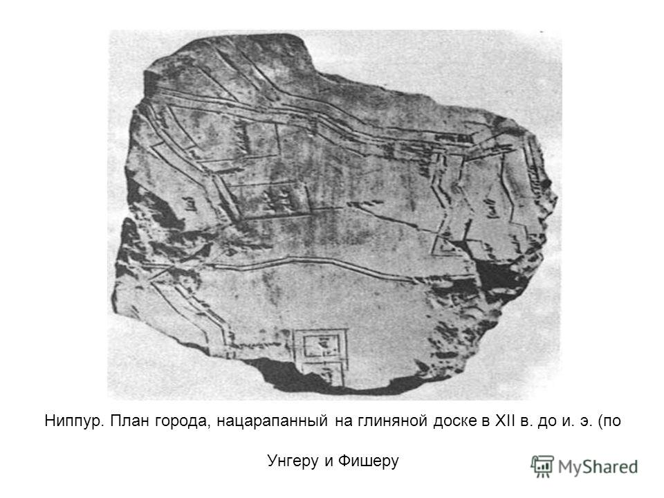 Ниппур. План города, нацарапанный на глиняной доске в XII в. до и. э. (по Унгеру и Фишеру